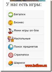 Добавить иконки перед названием разделов и статических страниц в WordPress