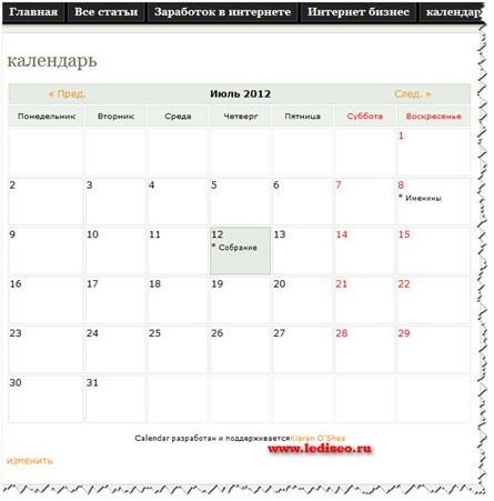Как сделать календарь к сайту