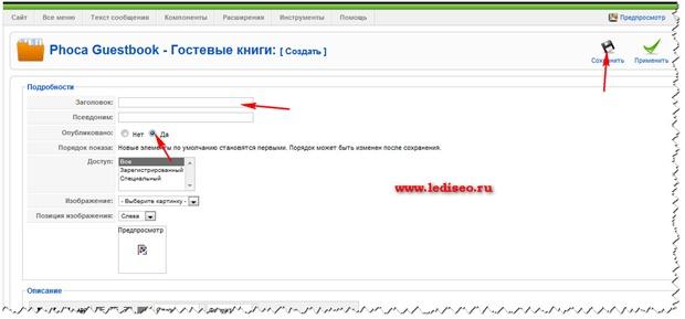 Как сделать гостевую на сайте в html сделать логотип на сайт онлайн