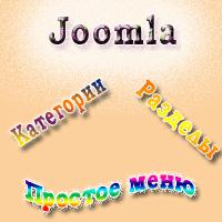 создать раздел, категории и меню в joomla