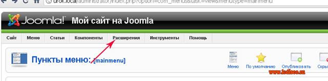 Создание разделов в joomla