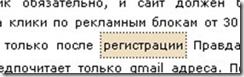 ссылка не закрыта от индексации