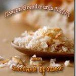 Плагин Breadcrumb NavXT или собираю «хлебные крошки»