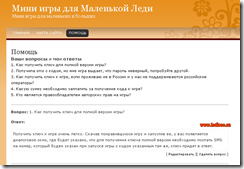 FAQ на wordpress
