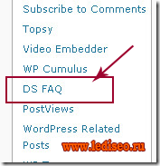 плагин wp-ds-faq