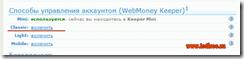 создать кошелек в webmoney