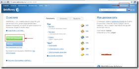 регистрации в WebMoney