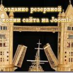 Компонент JoomlaPack — создание резервной копии сайта на Joomla