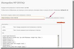 F.A.Q. на wordpress