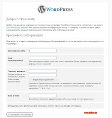 Перенести wordpress на хост