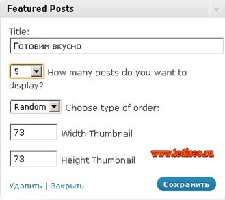 плагин Featured Posts with thumbnails