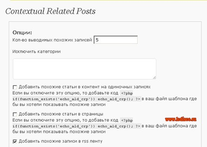 плагин Contextual-Related-Posts