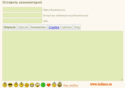 плагина Comment Form Quicktags