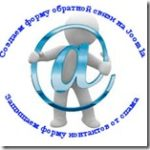 Форма обратной связи на Joomla  и защита формы Контакта от спама