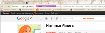 инвайт от Google+