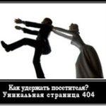 Страница 404 или как не потерять читателя
