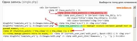 установка кода плагина WP-PostViews
