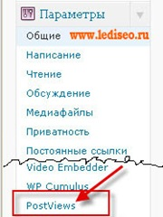 плагин WP-PostViews