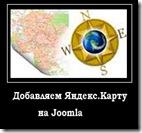 Добавить Яндекс.Карту в сайт на Joomla