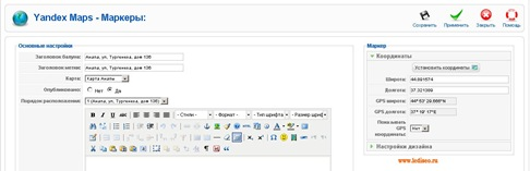 создание маркера для Яндекс.карты