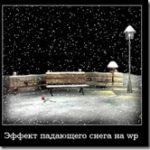 Новогоднее настроение с помощью плагина Let it Snow!