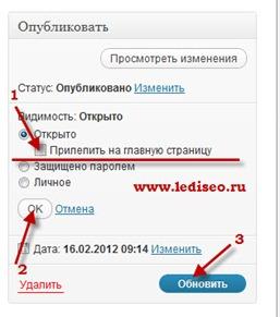 как закрепить статью на главной странице блога
