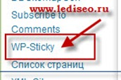 настройка  плагина WP Sticky