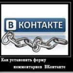 Устанавливаем форму комментирования VKontakte