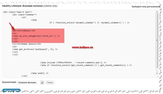 файл sidebar.php