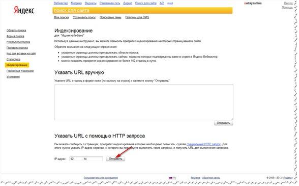 Настройка плагина – пингера от Яндекс