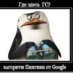 Алгоритм Пингвин от Google. Или где здесь ГС?