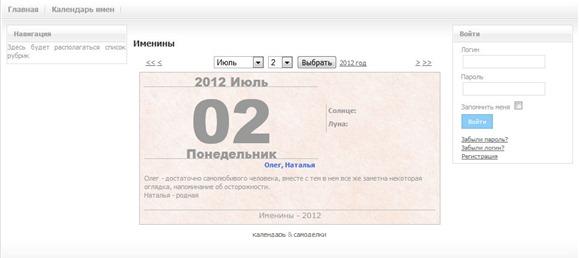 календарь на Joomla 1.5