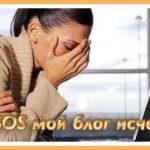 SOS мой блог исчез или простые истины блоггера