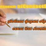 Компонент aiContactSafe спешит на помощь, если форма связи на joomla не работает.