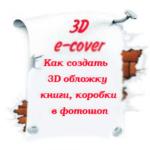 Как создать 3d обложку для книги или коробки в фотошоп