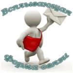 Usernoise — всплывающая форма обратной связи для wordpress