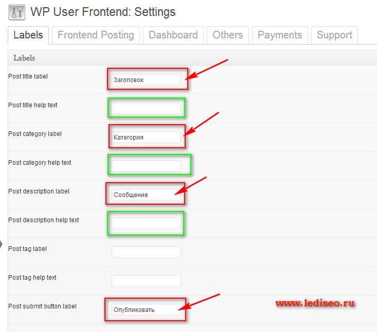 плагин WP User Frontend