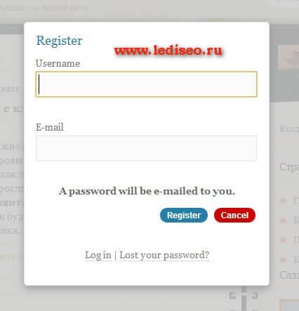 всплывающая форма входа и регистрации на блоге