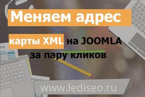 Как изменить адрес XML карты сайта на Joomla