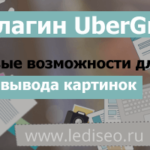 Необычный плагин-конструктор для картинок UberGrid — новые возможности для блога