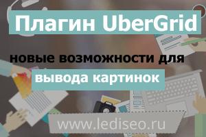 плагин для картинок wordpress UberGrid