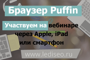 участвовать на вебинаре через Apple iPad или смартфон