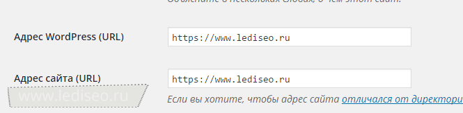настройка HTTPS в WordPress