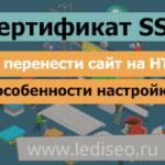 Сертификат SSL — как перенести сайт на HTTPs. Пошаговая инструкция